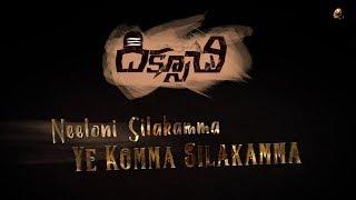 Neeloni chilakamma lyrical song from Diksoochi Movie || Silverscreen