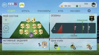 FIFA15 Android путь к 1 миллиону уже 130К