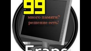 Как сжать видео,снятое с Fraps?ПОНЯТНЫЙ СПОСОБ!(skype:egor130820021 vk:http://vk.com/id260438053 Программа:http://www.freemake.com/ru/downloads/ там выбираем Freemake Video Converter,у вас ..., 2015-05-11T08:40:20.000Z)
