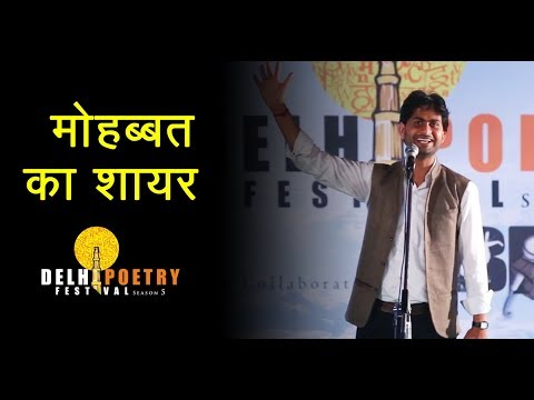 Mohabbat ki Shayari in Hindi by Anil Singhania at Delhi Poetry Festival 2018,  IIT Delhi  