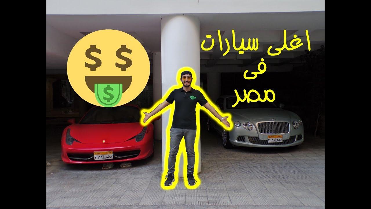 أثمن سيارات خارقة فى مصر #سيارات_الاحلام