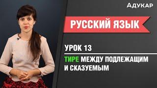 Тире между подлежащим и сказуемым| Русккий язык