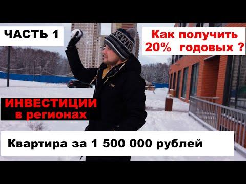 Инвестиции в недвижимость в регионах / Доходность / ЖК Московский квартал / Обнинск / ПИК