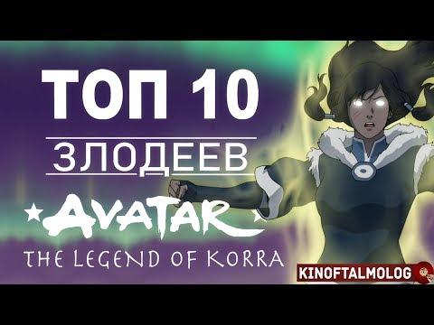 ТОП 10 Злодеев Аватар Легенда о Корре!