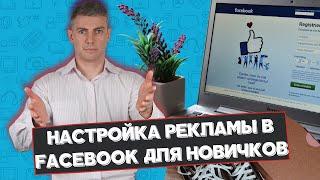Настройка рекламы в Facebook пошаговая инструкция для новичков