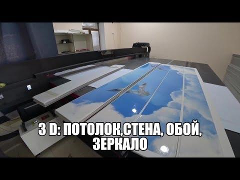 3D: Потолок, Стена, Обой, Зеркало......Киламиз !