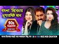 90s Hits Bangla Romantic Song || Old Is Gold Bengali Movies Song || Kumar Sanu & Alka Y & Shreya  G