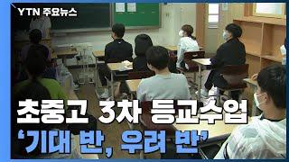 초중고 178만 명 3차 등교수업...'기대 반…