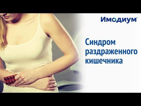 Частая (хроническая) диарея