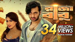 Raja Babu | রাজা বাবু | Bangla Movie | Shakib Khan, Apu Biswas, Bobby, Misha Sawdagor