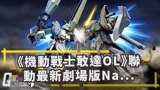 《機動戰士敢達OL》聯動最新劇場版,Narrative敢達,出擊!