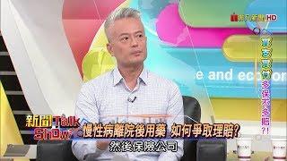 新聞Talk Show 實支實付險 多保不多賠?! 85-3