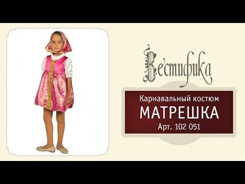 Детский карнавальный костюм Матрешка от российского производителя Вестифика