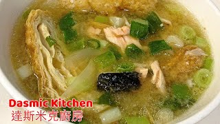 【字幕】【好市多】簡易鮭魚味噌湯 | 【Costco】Easy Salmon Miso Soup | Miso Soup