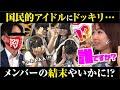 国民的アイドルが驚愕!?【NMB48】【ドッキリ】【完結】 #2