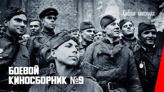 Боевой киносборник № 9 / Fighting Film Collection #9 (1942) фильм смотреть онлайн