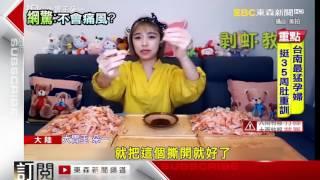 陸大胃王「朵一」又出招 瞬間清空200隻蝦