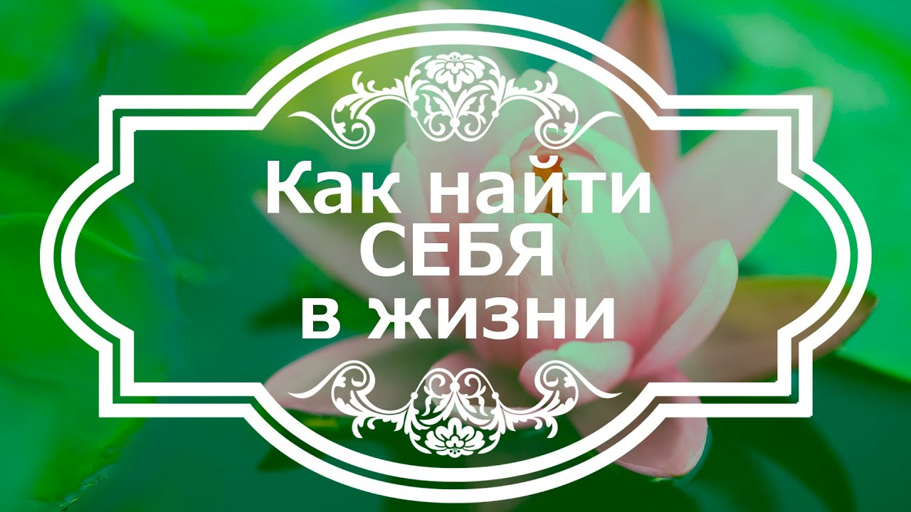 Екатерина Андреева - Как найти СЕБЯ в жизни