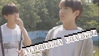 BTS CRACK [Russian ver.]-Годовщина свадьбы