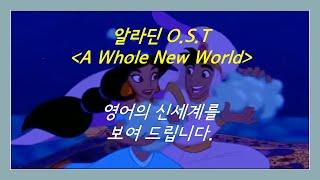 팝송으로 영어공부 - 알라딘 Aladdin OST A …