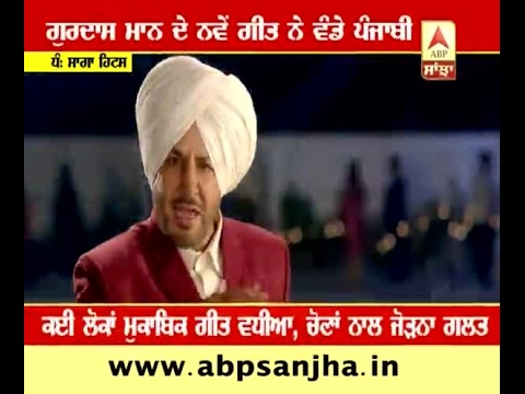 Gurdas Mann's song 'Punjab' divides 'Punjabis'