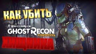Ghost Recon Wildlands ► КАК УБИТЬ ХИЩНИКА?  ДЖУНГЛИ ОЖИЛИ! ► #24