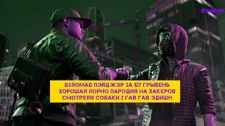 Прохождение Watch Dogs 2 / СЕКУС ПАРОДИЯ НА ХАКЕРОВ