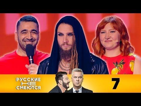 Русские не смеются | Выпуск 7