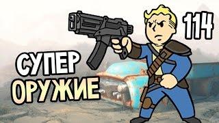 Fallout 4 Прохождение На Русском 114 СУПЕР ОРУЖИЕ