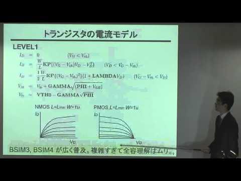 LSI 設計常識講座 01/10