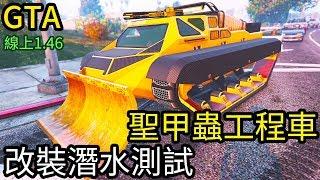 【Kim阿金】聖甲蟲工程車 改裝潛水測試 這根本是台天價推土機《GTA5 線上》7點出片