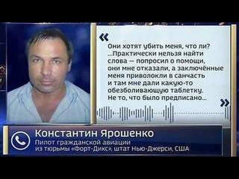 Константин Ярошенко обвиняет: впервые за шесть лет он вышел на связь