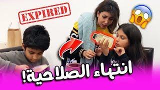 نور ومشاري رمو الاغراض كلها بسبب انتهاء الصلاحية😱