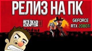 Red Dead Redemption 2 1440p ➤ КАК УБРАТЬ БАГ НА КУРСОР В ИГРЕ ➤ РЕЛИЗ НА ПК И 2080Ti