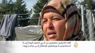 آلاف اللاجئين عالقون بالحدود اليونانية المقدونية