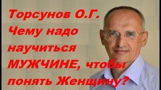 Тема этого фильма - Торсунов О.Г. Чему надо научиться МУЖЧИНЕ, чтобы понять Женщину?