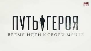 Презентация фильма Путь героя