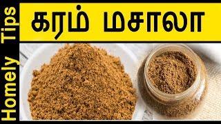 Garam Masala Recipe | Briyani Masala | How to make Garam Masala Powder at home | Homely Tips