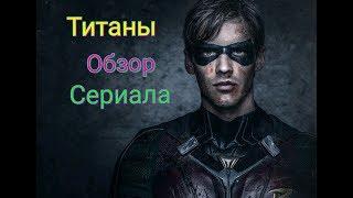 """обзор сериала """"Титаны"""""""
