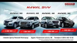 HAVAL H2, H6, H8, H9 в Нижнем Новгороде
