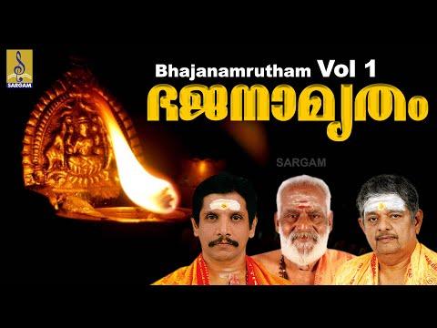 Bhajan songs | Bhajanamrutham Vol-1 Jukebox | Sreehari Bhajana Sangam