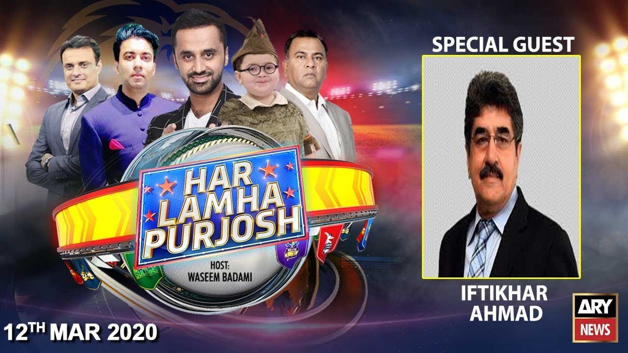 Har Lamha Purjosh | Waseem Badami | PSL5 | 12 March 2020