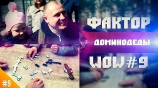 "Фактор WoW №9 ""Доминодеды"""