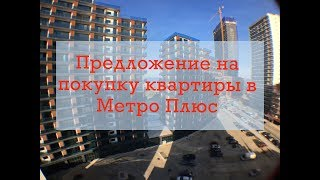 Предложение на покупку квартиры в Метро Плюс.