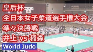 全日本女子柔道選手権 2019 準々決勝 井上 vs 稲森 Judo