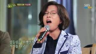 SBS [힐링캠프] - 이선희의 힐링송