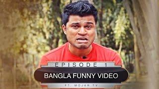 Mojartv (roasted) | bangla funny video | episode 1 | tahseenation