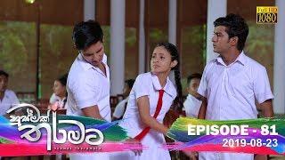 Husmak Tharamata | Episode 81 | 2019-08-23 Thumbnail