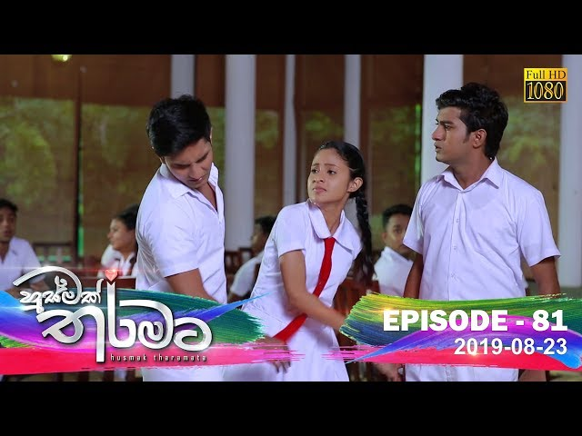 Husmak Tharamata | Episode 81 | 2019-08-23
