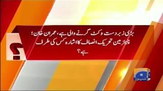 PTI Chairman Ka Isharah Kis Ki Taraf Hai?Report Card